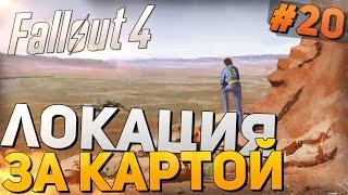 Fallout 4 Прохождение на русском - ЛОКАЦИЯ ЗА КАРТОЙ Часть 20, 60фпс ,ультра,hard