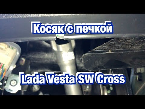 Косяк в печке на Lada Vesta SW Cross