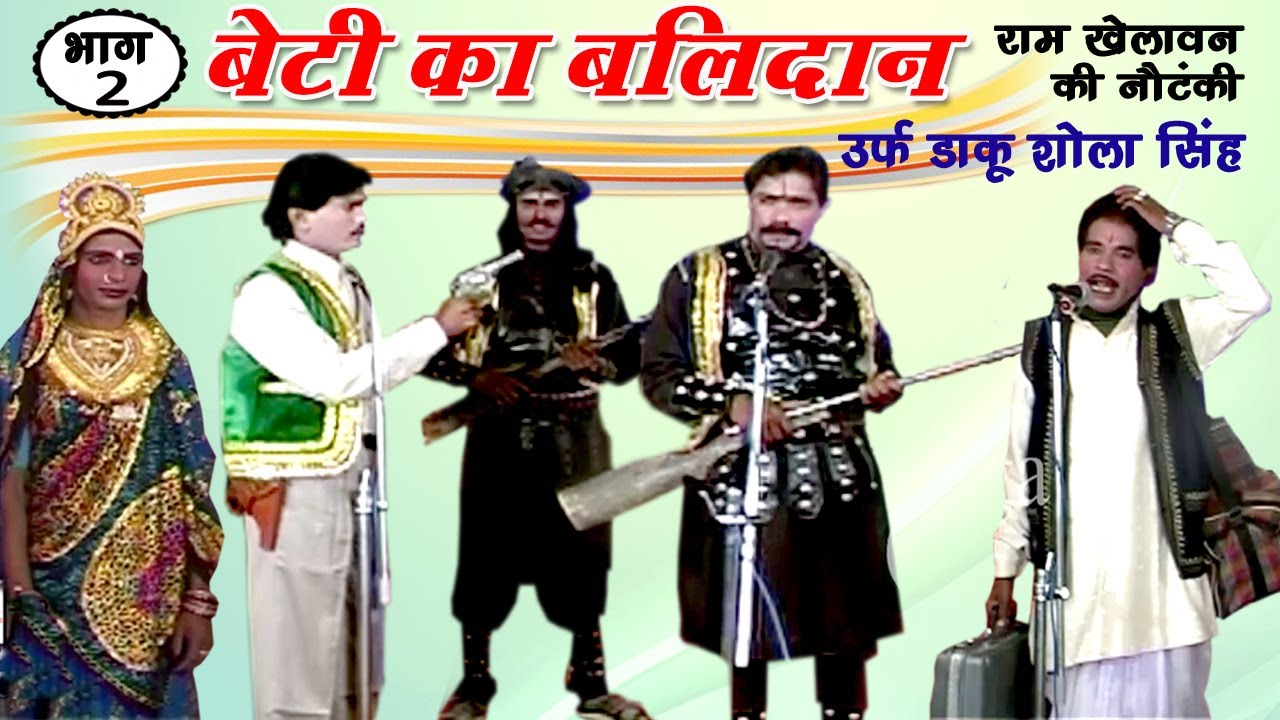 Download बेटी का बलिदान उर्फ़ डाकू शोला सिंह (भाग-2) - New Bhojpuri Nautanki   Bhojpuri Nach Programme
