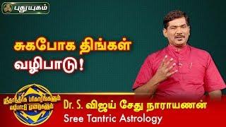 சுகபோக திங்கள் வழிபாடு!     Dr.S.Vijay Sethu Narayanan   21/01/2020