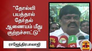 """""""தோல்வி பயத்தால் தேர்தல் ஆணையம் மீது குற்றச்சாட்டு"""" அமைச்சர் ராஜேந்திரபாலாஜி   RajendraBalaji"""