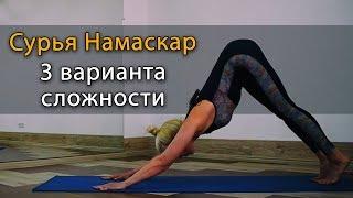 Сурья Намаскар - 3 варианта #йога комплекса от простого к сложному