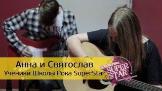 Святослав и Анна. Групповые уроки по гитаре. Преподаватель: К. Плёхов