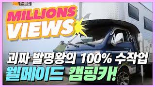 괴짜 발명왕의 100% 수작업 웰메이드 캠핑카 공개! [집시맨 / 다시보기]