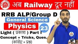 9:00 AM RRB ALP/Group D I General Science by Vivek Sir | Light Part I |अब Railway दूर नहीं I Day#23