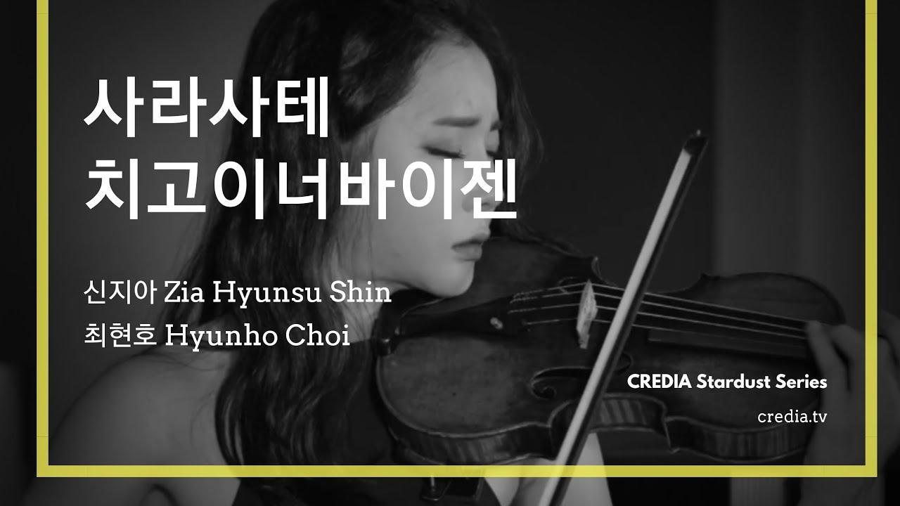[스타더스트] 신지아 Zia Hyunsu Shin '사라사테: 치고이너바이젠 Sarasate: Zigeunerweisen'