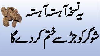 - sugar treatment in hindi -  sugar ka ilaj in urdu - diabetes treatment in urdu