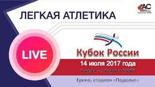 Кубок России 2017 - 1 день