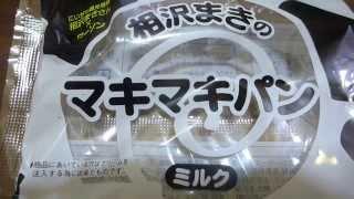 新潟ローソン限定 相沢まき マキマキパン.