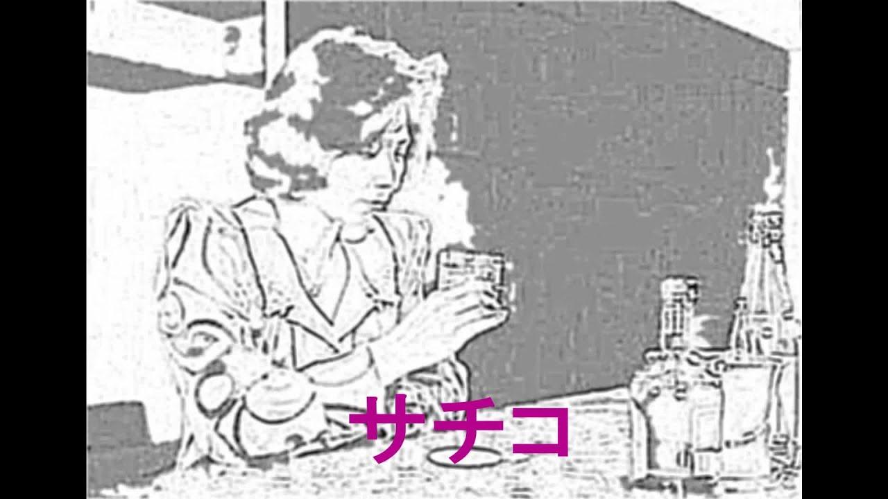 サチコ  八代亜紀