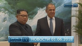 НОВОСТИ. ИНФОРМАЦИОННЫЙ ВЫПУСК 01.06.2018