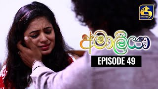 AMALIYA  ll Episode 49 || අමාලියා II 22nd November 2020 Thumbnail