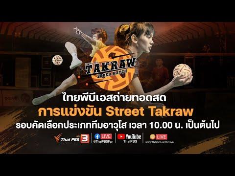 รอบคัดเลือกประเภททีมอาวุโส : Takraw Super Match by Thai PBS (28 ก.พ. 64)