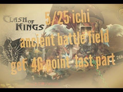 [clash of kings]last part 5/25 ichi ancient battle field[cok]