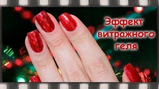 Дизайн ногтей под витражный гель с помощью гель-лака. Маникюр с ромбиками. Красные ногти