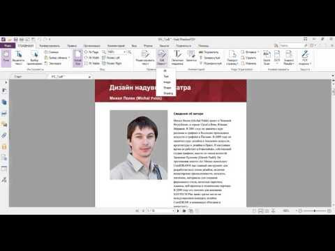 Как конвертировать документ Microsoft Word в PDF формат