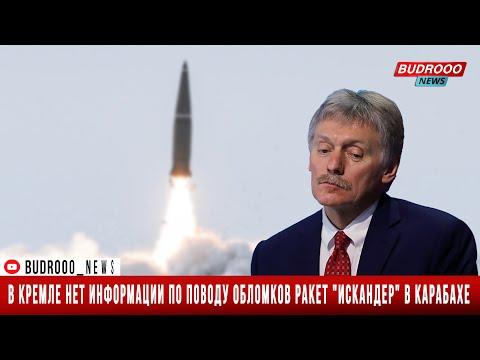 В Кремле нет информации по поводу обломков ракет