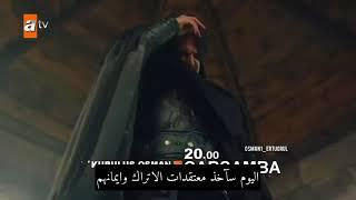 اعلان 2 قيامة عثمان الحلقة 10 مترجم HD