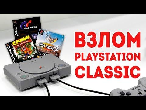 Взлом и смерть PlayStation Classic