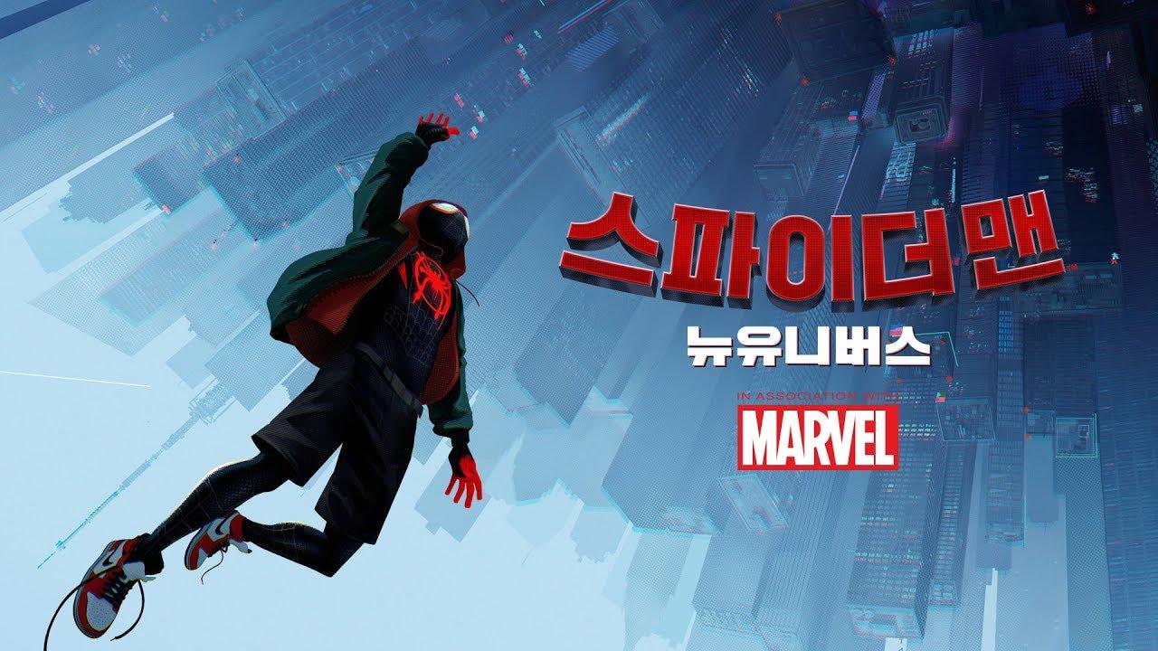 [스파이더맨: 뉴 유니버스] 2차 예고편 공개!! 2018년 12월 개봉