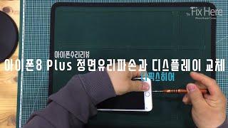 아이폰 8 Plus 정면유리파손과 디스플레이 교체