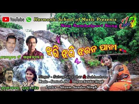 Jhari Jhari Jharan Pani  (Satrughan Lohar & Subhashree ) New Sambalpuri Folk Song 2018