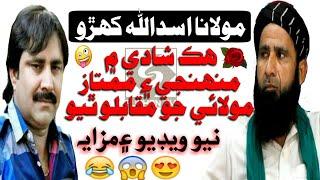 Molana Asadullah Khoro Muqabilo Mumtaz Molai New Mazaya Video Molana Asadullah Khuhro