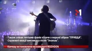 webкамера   Камера Установлена  Концерт ROZHDEN   14 03 2017