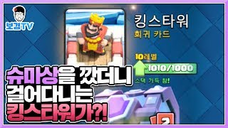 Opened Super Magic Box and Became a Walking Top Level Kings Tower_ ClashRoyale