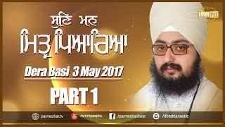 Part 1 - 3_5_2017 - Sun Man Mittar Pyarea - Dera Basi
