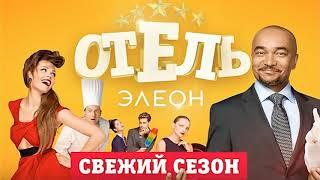Отель элеон анонс 3 сезон 22 серия   Новая серия 2018 год