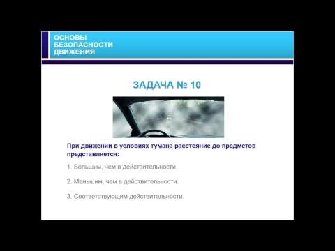 12.11.2017 10:00 МСК Основы безопасного управления транспортным средством.Занятие № 2.
