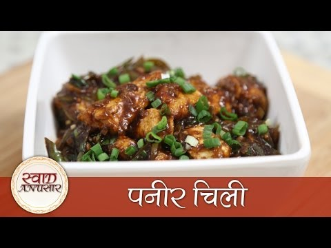 Paneer Chilli पन र च ल Easy Quick Indo Chinese Recipe