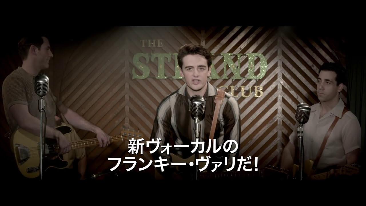 画像: ブルーレイ&DVD『ジャージー・ボーイズ 』トレーラー 2月4日リリース youtu.be