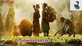 Top 5 Chinese Fantasy Hollywood Tamil Dubbed Movies | Best Chinese Movie Tamil Dubbed | Best Tamizha