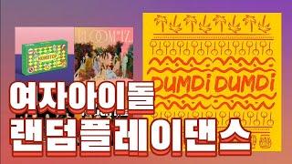 여자아이돌 히트곡 랜덤 플레이 댄스 (신곡포함)