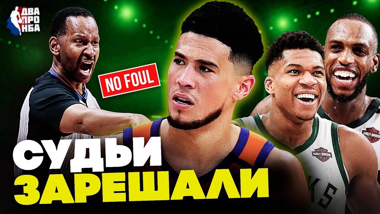 СУДЬИ ДУШАТ ФИНИКС | КРИС ПОЛ УЖАСЕН? | ЧЕТВЁРТЫЙ МАТЧ ФИНАЛА НБА