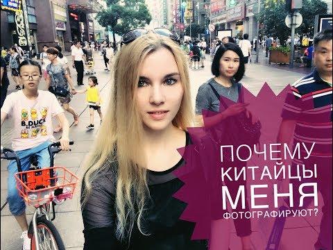 Как китайцы относятся к русским девушкам