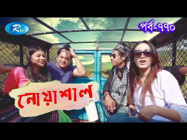 Noashal | Ep-770 | নোয়াশাল | Mir Sabbir | Ahona | Rownak | Toya | Himu | Hasan | Comdey Drama Serial