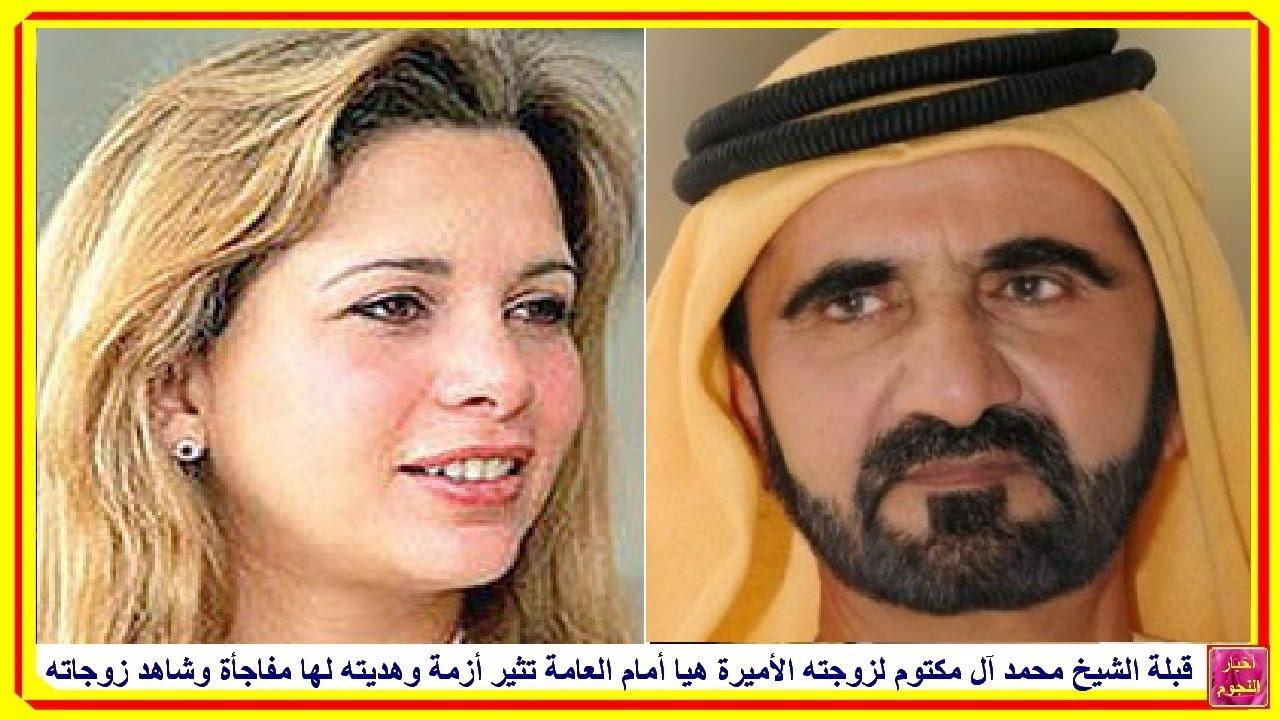 قبلة الشيخ محمد بن راشد آل مكتوم لزوجته الأميرة هيا أمام العامة تثير أزمة وهديته لها مفاجأة وزوجاته