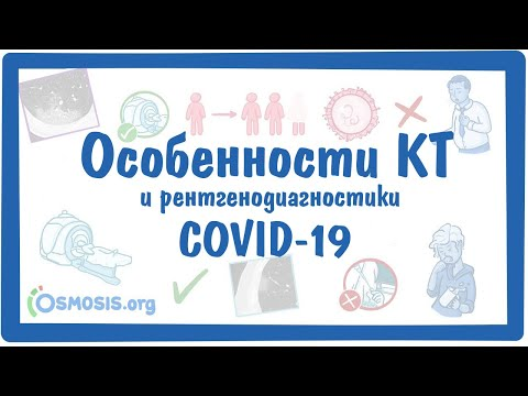 COVID-19 - Особенности КТ и рентгенодиагностики