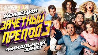 Зачётный препод 3 / Комедия HD