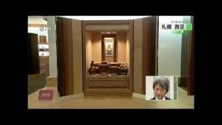 現代仏壇 ギャラリーメモリア札幌西町 http://www.gendai-butsudan.jp/