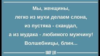 ЖЕНСКИЙ ЮМОР на каждый день ПОДБОРКА #6 - ЮМОР ДНЯ