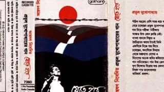 Ami Banglay Gaan Gai-Pratul Mukhopadhyay.wmv