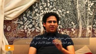 مرور عام على اعتقال الناشط السعودي «وليد أبوالخير»