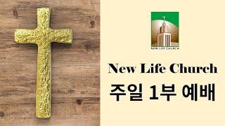 [뉴라이프 교회 - 위성교 목사] 주일 1부 예배, 여…