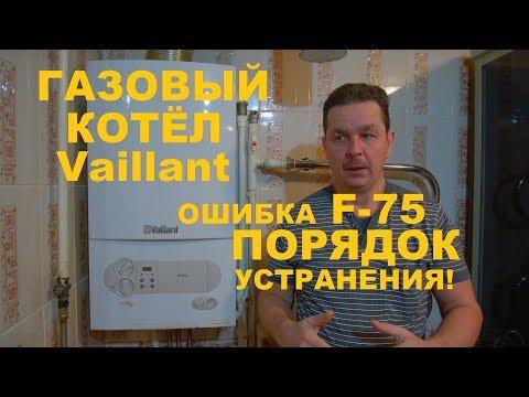 Газовый котёл Vaillant Ошибка F-75 Подробная инструкция решения проблемы