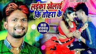 Amar Raja का SUPERHIT VIDEO SONG - लईका खेलाई की तोहरा के - Laika Khelai Ki Tohra Ke