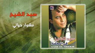 سيد الشيخ - مشوار حياتى | Sayed El Sheikh